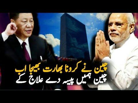 India Go United Nations Now | India China Relations | Indian News | Pakilinks News