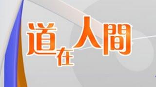 道在人間 第七集 香港道教青年團