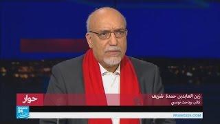 زين العابدين حمدة شريف: الإسلاميون في تونس حاولوا البقاء في السلطة