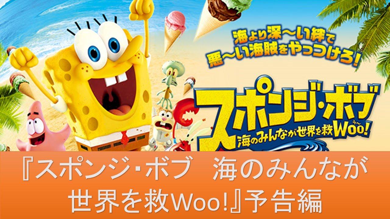 スポンジボブの映画 スポンジ ボブ 海のみんなが世界を救woo 予告編 日本語 パトリック イカルドなどキャラクターが人気のスポンジボブの日本語吹き替え映画 Youtube