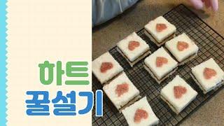 멥쌀가루와 흑설탕으로 하트꿀백설기 만들기!