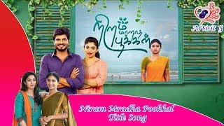 Gambar cover Niram Maradha Pookkal Serial Title song