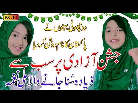 Pakistan Ki Dharti   Beautifull Milli Naghma   پاکستان کی دھرتی خدا کی خاص رحمت ہے  AREEQA PARWEESHA