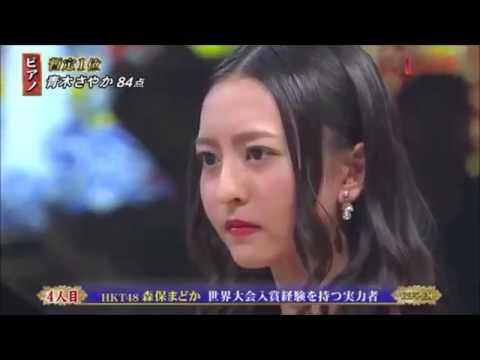 Teppen Piano Duel AKB48 Matsui Sakiko vs HKT48 Moriyasu Madoka vs Katsumi Sayuri