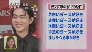 菅田将暉が彼女に求める12の条件とは?森永製菓ダースの日イベント スッ...