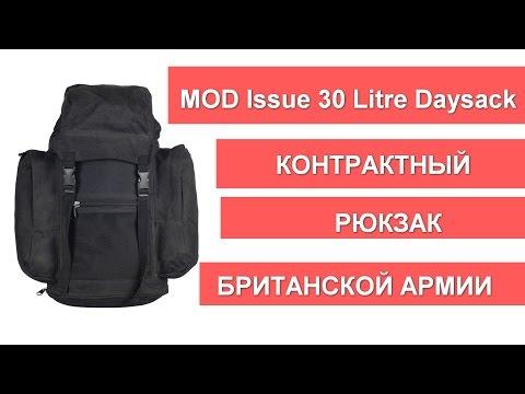 купить Рюкзак Для Военного 30 Л. С Ручками Для Переноски