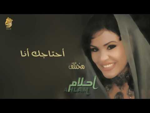 أحلام - أحتاجك أنا (النسخة الأصلية) |2000| (Ahlam - Ahtajak Ana (Official Audio thumbnail