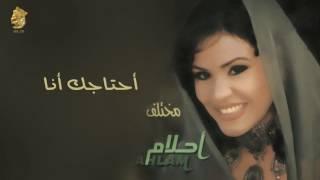 أحلام - أحتاجك أنا (النسخة الأصلية) |2000| (Ahlam - Ahtajak Ana (Official Audio