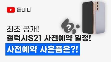 삼성 갤럭시S21 사전예약 일정 확정되었습니다.  일정, 사은품, 가격, 등등 최신 정보 최초공개!
