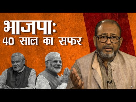 भाजपा के 40 साल पूरे: कैसे एक हाशिए की पार्टी पहुँची सत्ता तक