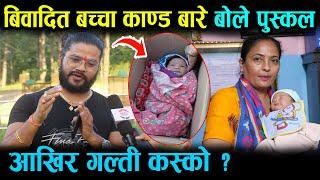 बिस्कुटको कार्टुनमा भेटिएको बिवादित बच्चा बारे बोले पुस्कल शर्मा आखिर गल्ती कस्तो ?  puskal sharma