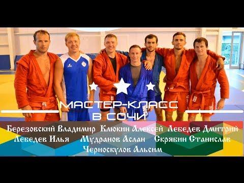 Мастер-класс в Сочи от Сборной команды России по самбо 12 июля 2017 года