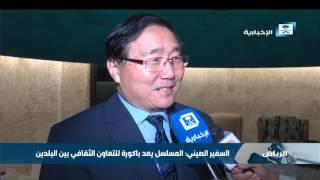 السفير الصيني: مسلسل #حكيم_وكونج_شياوشي باكورة التعاون الثقافي بين #السعودية و #الصين