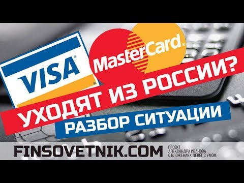 Visa и MasterCard уходят из России? Разбор ситуации