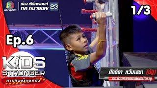 Kids Stronger ภารกิจเด็กแกร่ง | 20 ต.ค. 61 [1/3]