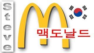 KOREAN McDONALDS - The Bulgogi Burger ??