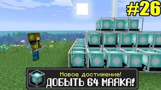 Майнкрафт Хардкор, но с ТЫСЯЧЕЙ ДОСТИЖЕНИЙ! (#26) Minecraft Hardcore with 1000 ADVANCEMENTS Лолотрек