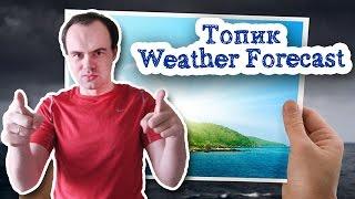 Прогноз погоды на английском языке - полезные предложения