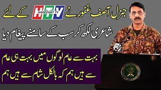 Beautiful Poetry of Asif Ghafoor Dedicated to Haqeeqat TV
