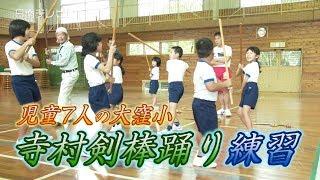 児童7人の大窪小 双子と従姉妹も寺村剣棒踊り練習(宮崎県日南市)