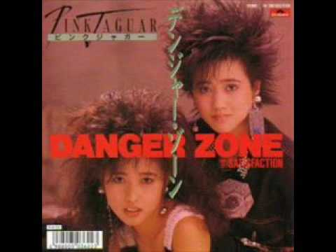 ピンクジャガー(PINK JAGUAR) - DANGER ZONE