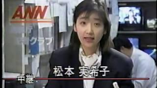 地下鉄サリン事件 当日の報道 1995.3.20 オウム真理教 蓮舫 丸川珠代