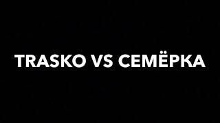 TRASKO vs СЕМЁРКА