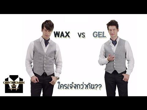 Wonderful Gentlemen Lifestyle   Wax Vs Gel