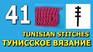 Тунисское вязание Урок 41