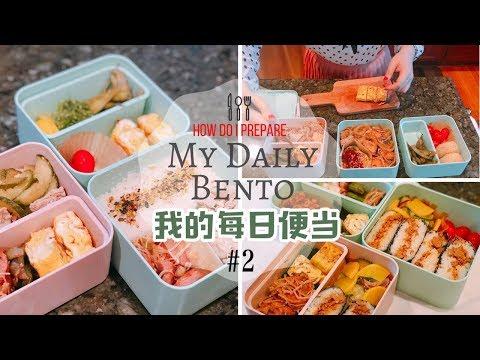 【My Daily Bento#2 】一周间的每日便当|各种厚蛋烧、饭团、猪肉炒黄瓜、金针菇烩鱼饼、毛豆、盐渍蔬菜、照烧三文鱼、辣咖喱鸡排