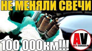 НЕ МЕНЯЛИ СВЕЧИ ЗАЖИГАНИЯ - 100000км!!! Что с ними стало?