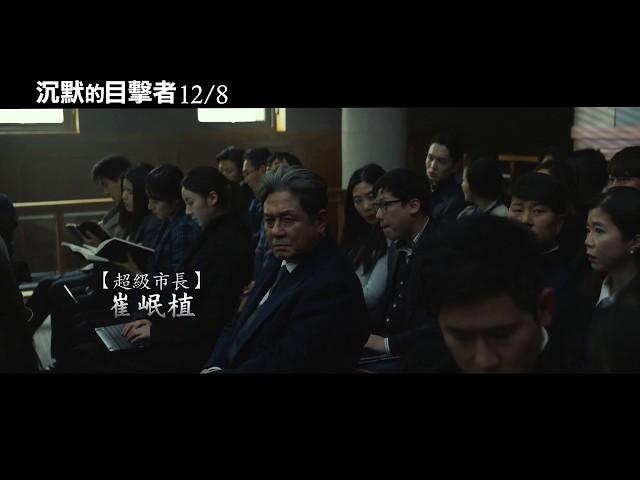 【沉默的目擊者】首支電影預告 12/8(五) 無罪釋放?