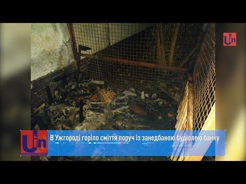 В Ужгороді горіло сміття поруч із занедбаною будівлею банку