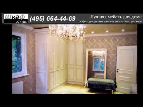 Cмотреть Шкаф в стиле Прованс (Москва) - SHKAFSTUDIO.RU