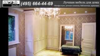 Шкаф в стиле Прованс (Москва) - SHKAFSTUDIO.RU(, 2014-01-03T16:50:22.000Z)