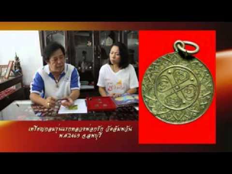 เหรียญยอดนิยม จ.ลพบุรี ตอนที่2-part3