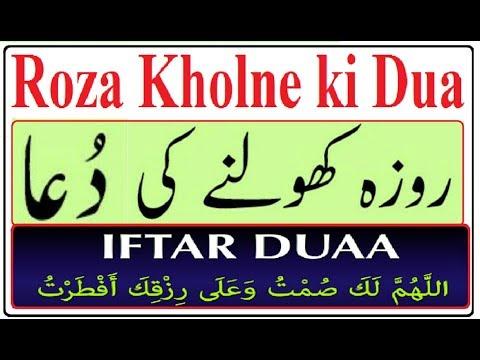 Roza Kholne Ki Dua By Abid Raja