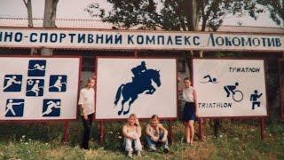 Horses on the СДЮШОР Локомотив #2 часть.