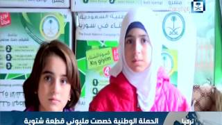 الحملة الوطنية توزع المساعدات الشتوية على عدد من اللاجئين في كيليس