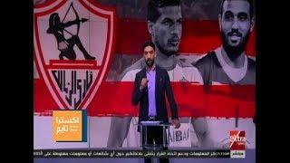 اكسترا تايم| إسلام الشاطر يكشف حقيقة استقالة مرتضى منصور