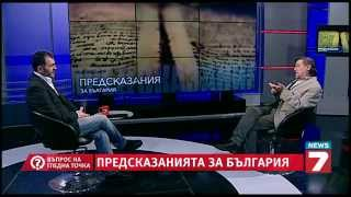 Въпрос на гледа точка - Предсказанията за България