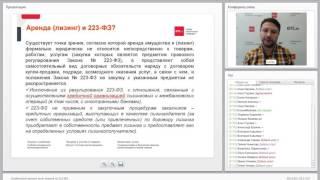 Особенности закупки услуг лизинга по 223-ФЗ(Запись вебинара от 10 октября 2016 https://otc.ru/academy/articles/10102016_veb., 2016-10-24T09:54:54.000Z)