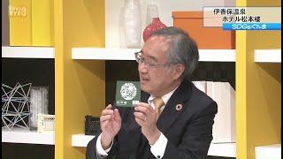 【SDGsぐんま】伊香保温泉 ホテル松本楼