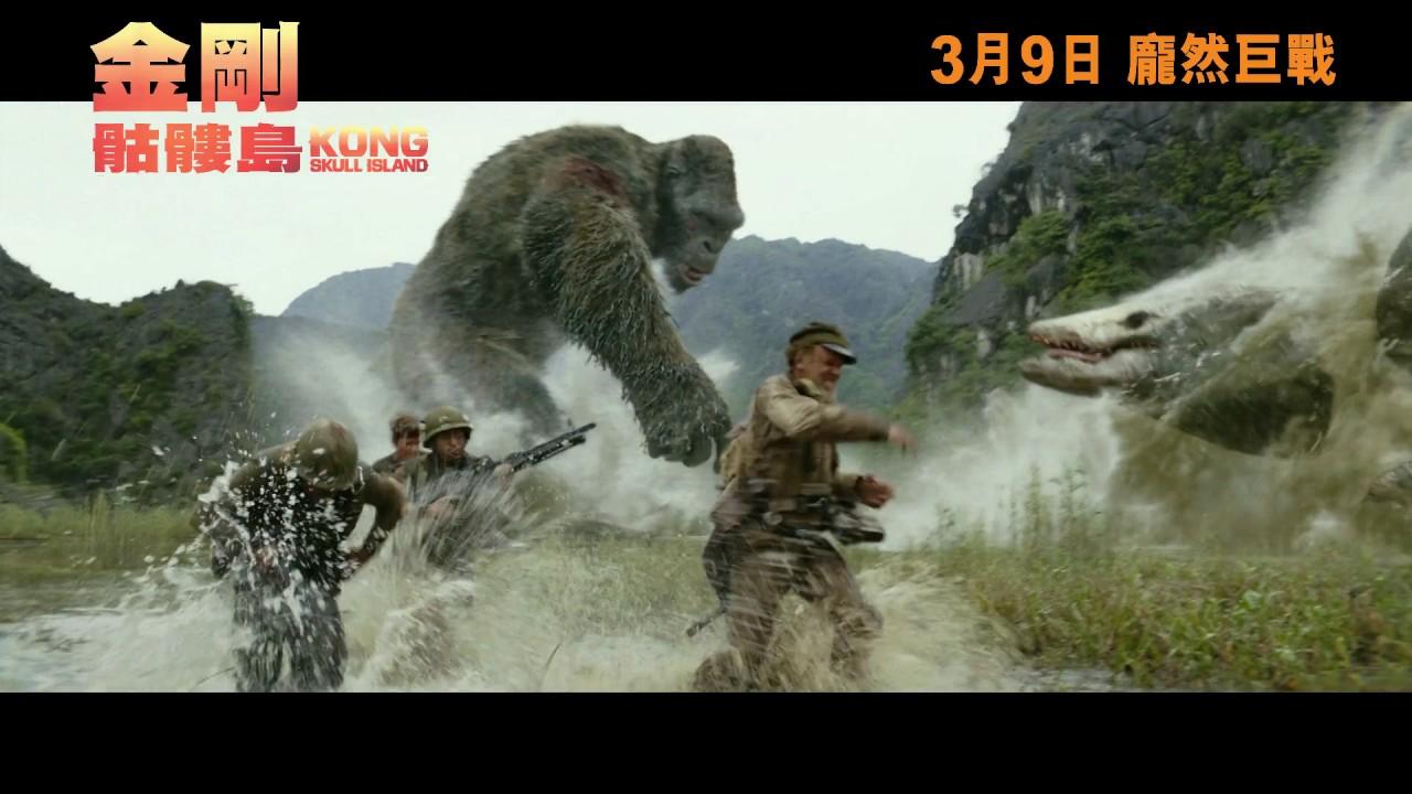 《 金剛 : 骷髏島》電影片段 - 怪獸對揪 - YouTube