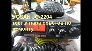 yOSAN JC-2204 мини тест и пара советов по ремонту