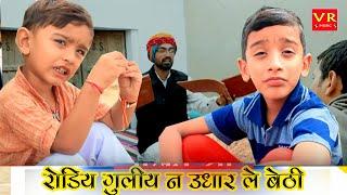 रोडिय गुलीय न उधार ले बैठी Sanju Suthar Ruby Gour Rajasthani Haryanvy Comedy