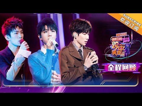 【FULL】《2019湖南卫视跨年演唱会》TFboys新歌全球首唱 罗志祥 张艺兴舞台再合体!Hunan TV 2019 New Year Countdown Concert【湖南卫视1080P官方】