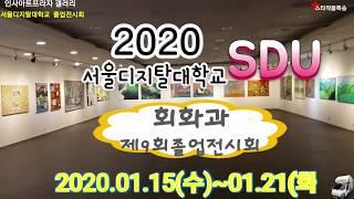 [스타작품특송]인사아트프라자 갤러리 2020서울디지탈대…