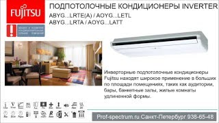 Подпотолочные инверторные кондиционеры Fujitsu LRTE(A)(Продажа и установка кондиционеров в Санкт-Петербурге. https://prof-spectrum.ru/ Проф Спектр (812) 938-65-48., 2016-02-06T09:13:59.000Z)