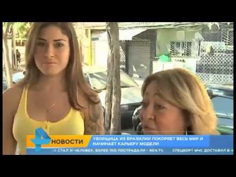 Прекрасная уборщица из Бразилии не стыдится своей работы
